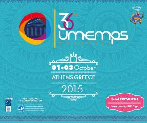 36ο UMEMPS congress   1-3 Οκτωβρίου 2015   Αθήνα