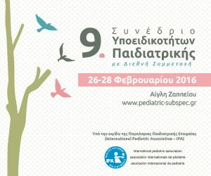 9ο Πανελλήνιο Συνέδριο Υποειδικοτήτων Παιδιατρικής